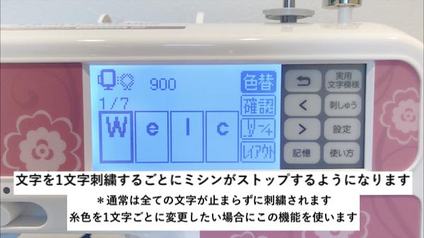 文字刺繍のやり方31