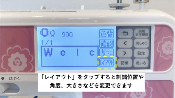 文字刺繍のやり方32