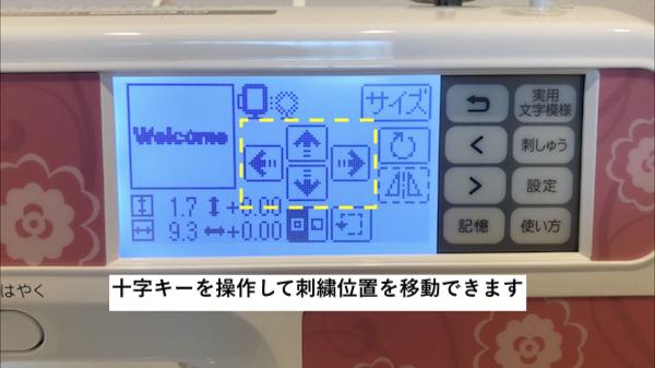 文字刺繍のやり方35