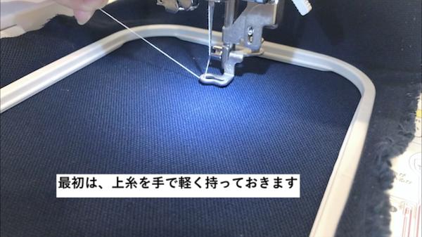 文字刺繍のやり方17