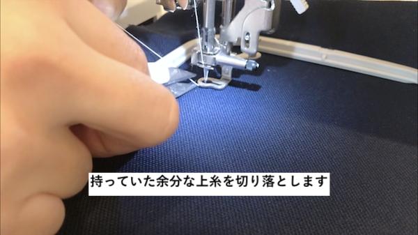 文字刺繍のやり方19