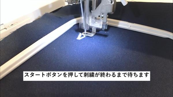 文字刺繍のやり方20