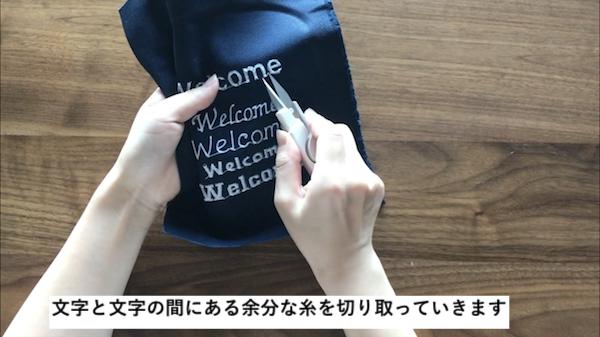 文字刺繍のやり方24
