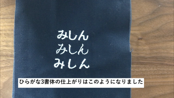 文字刺繍のやり方45