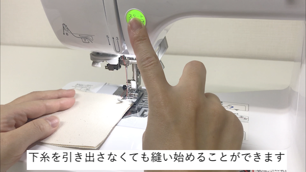 試し縫い1