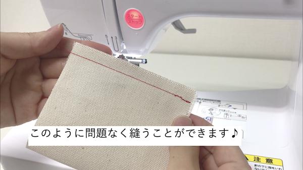 試し縫い2