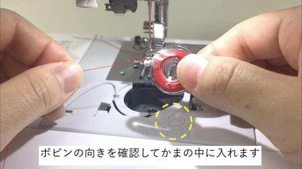 下糸の引き出し方2