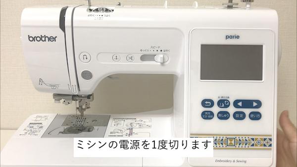 刺繍機のセット1
