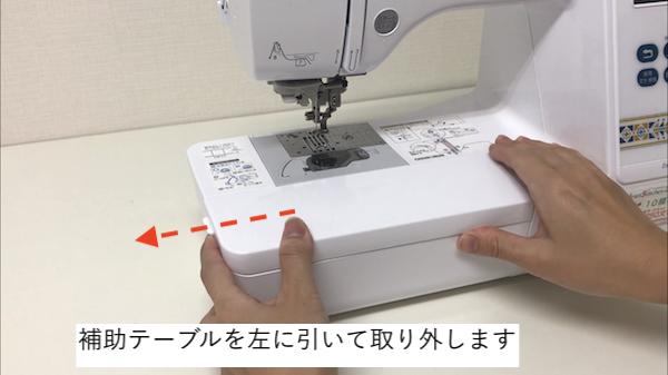 刺繍機のセット2