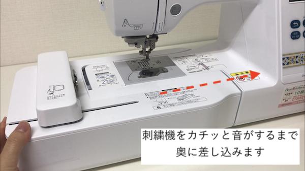 刺繍機のセット3
