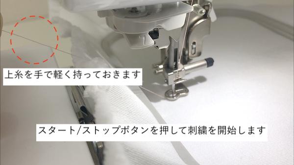 刺繍の編集30