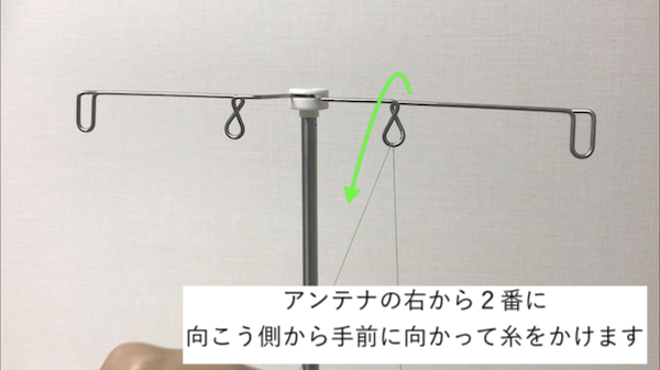 1番目の糸のかけ方2