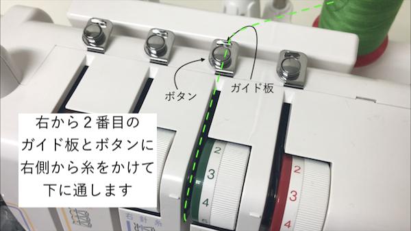 1番目の糸のかけ方3
