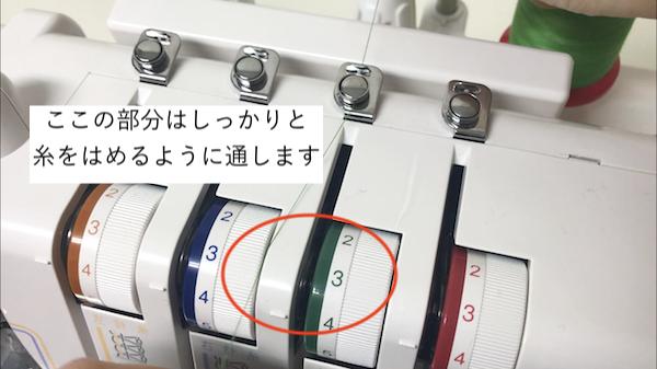 1番目の糸のかけ方4