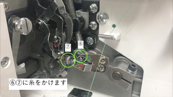1番目の糸のかけ方8