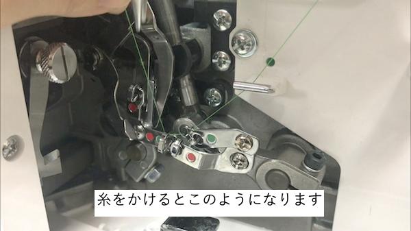 1番目の糸のかけ方10