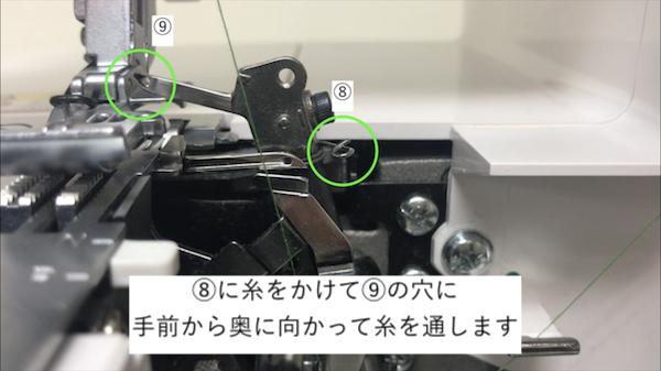 1番目の糸のかけ方11