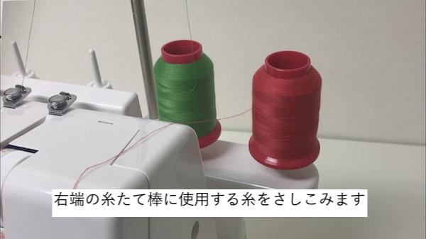 2番目の糸のかけ方2