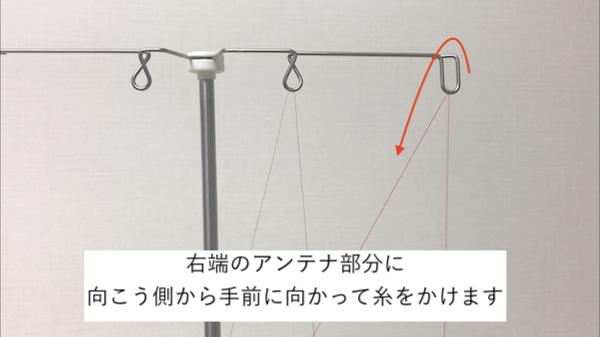 2番目の糸のかけ方3