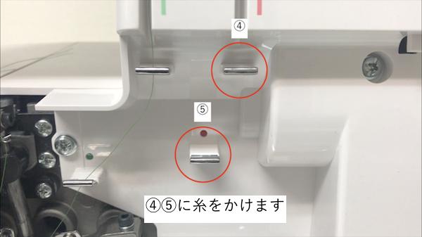 2番目の糸のかけ方5