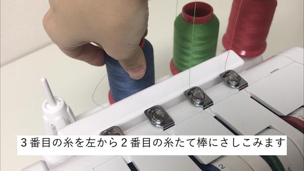 3番目の糸のかけ方1
