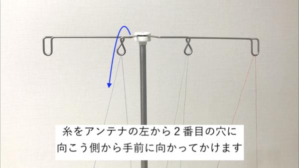 3番目の糸のかけ方2