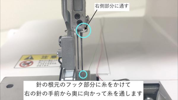 3番目の糸のかけ方6