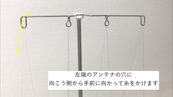 4番目の糸のかけ方2