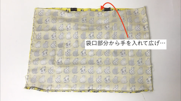 バッグの形にする6
