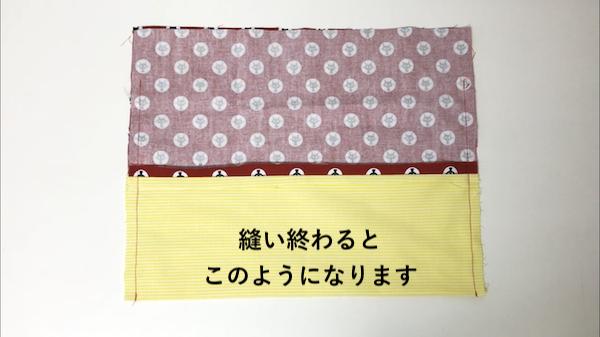 表布を袋状に11
