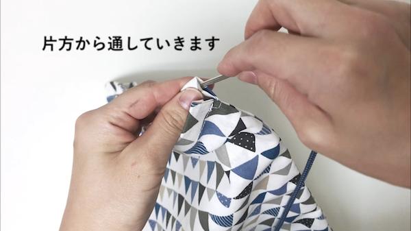 袋口部分にそれぞれ紐を通す4