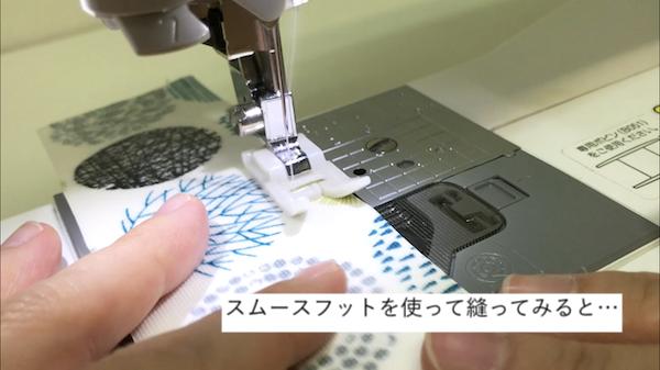 スムースフットで縫う