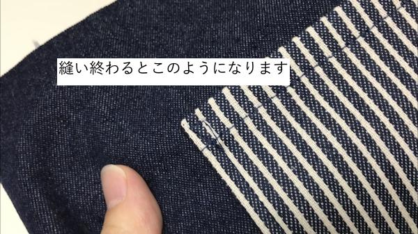 ポケットを縫い付ける3