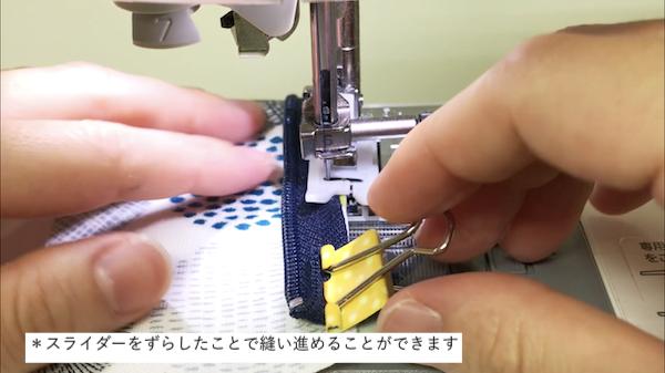 スライダーをずらして縫い進める