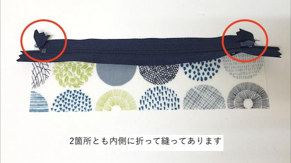 縫い終わりの様子2