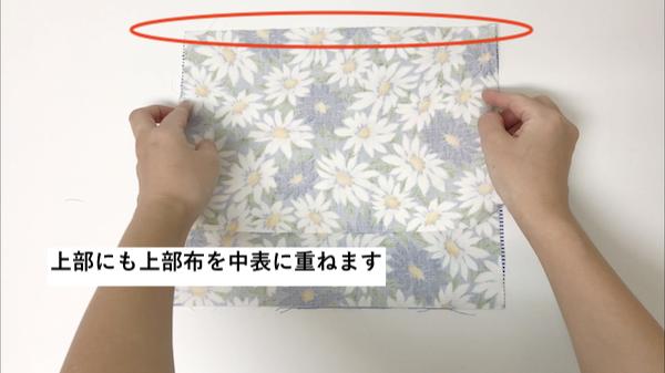 表布の作り方3