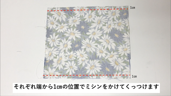 表布の作り方4