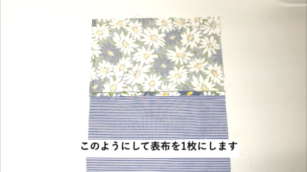 表布の作り方6
