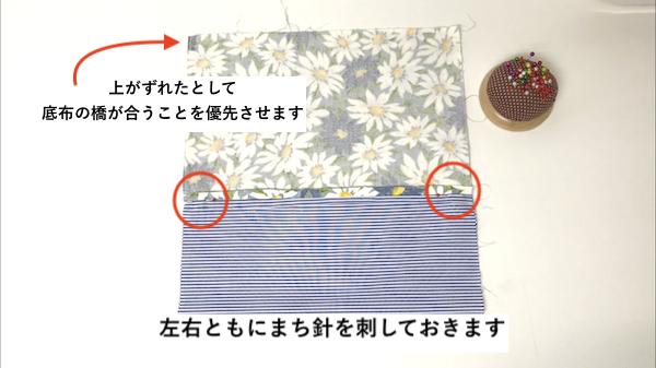 表布を袋状に準備する3