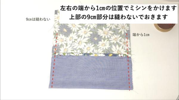 表布を袋状に準備する6