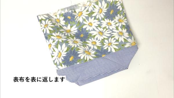 表布と裏布を合わせて仕上げる1