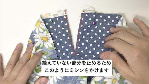 表布と裏布を合わせて仕上げる6