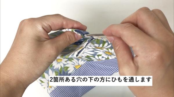 表布と裏布を合わせて仕上げる21