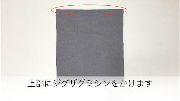 外ポケットの作り方2