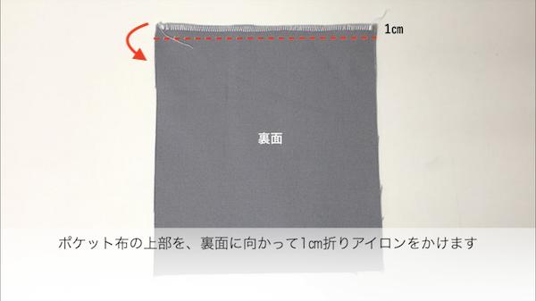 外ポケットの作り方4
