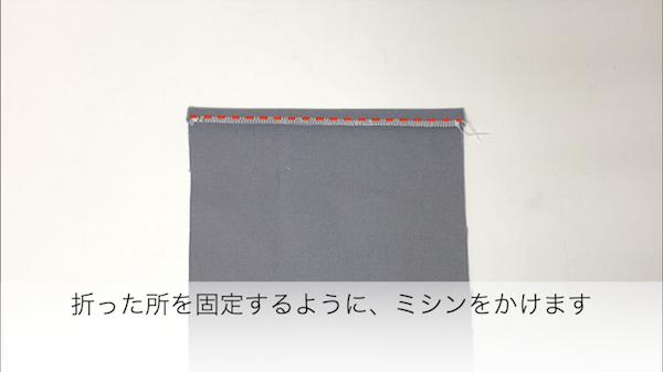 外ポケットの作り方6