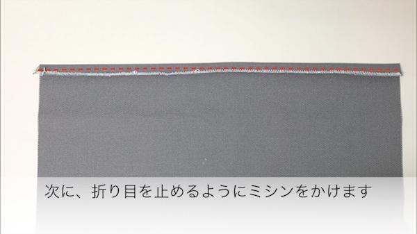 吊るしポケットの作り方3