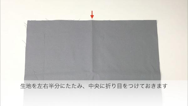 本体布に印をつける2