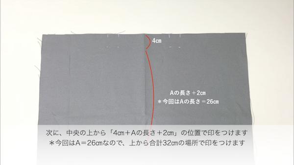 本体布に印をつける9