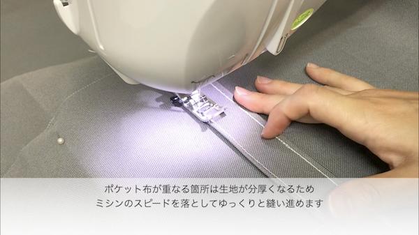 持ち手を縫い付ける7